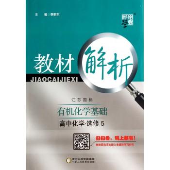 高中化学(选修5有机化学基础江苏国标)/经纶学典教材解析