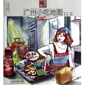 广州小吃地图/手绘旅行系列