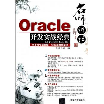 Oracle开发实战经典(附光盘基于Oracle11g\12c)/名师讲坛