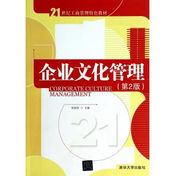 企业文化管理(第2版21世纪工商管理特色教材)