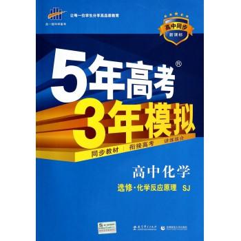 高中化学(选修SJ化学反应原理高中同步新课标)/5年高考3年模拟