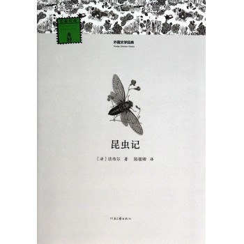 昆虫记/外国文学经典