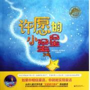 许愿的小星星(爱与心灵成长国际大奖图画书)(精)