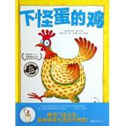 下怪蛋的鸡(爱与心灵成长国际大奖图画书)(精)