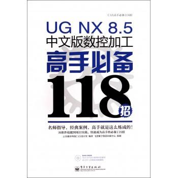 UG NX8.5中文版数控加工高手**118招(附光盘CAX高手**118招)