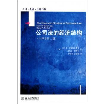 公司法的经济结构(中译本第2版)/公司金融法律译丛