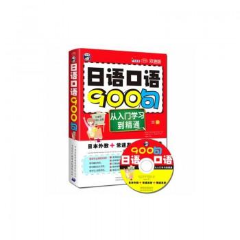 日语口语900句(附光盘双速版MPR)