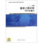 建设工程计价(2014年修订2013年版全国造价工程师执业资格考试培训教材)