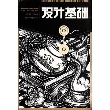设计基础/金钥匙系列美术高考丛书名师篇