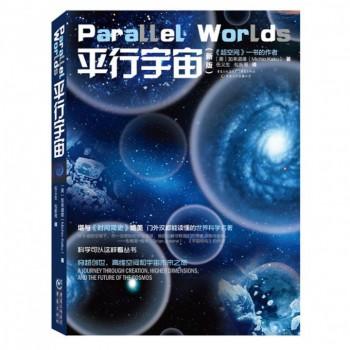 平行宇宙(新版)/科学可以这样看丛书