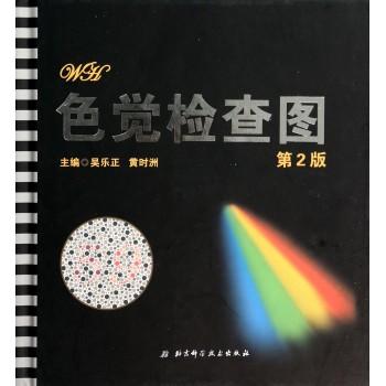 色觉检查图(第2版)(精)