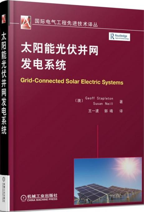 太阳能光伏并网发电系统/电气工程技术译丛
