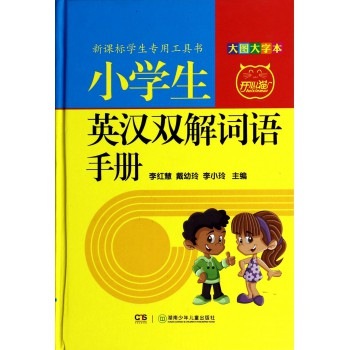 小学生英汉双解词语手册(大图大字本)(精)