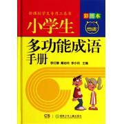 小学生多功能成语手册(彩图本)(精)