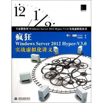 疯狂Windows Server2012Hyper-V3.0实战虚拟化讲义