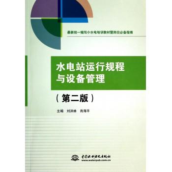 水电站运行规程与设备管理(第2版*新统一编写小水电培训教材暨岗位必备指南)