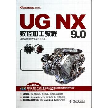 UG NX9.0数控加工教程(附光盘UG软件应用认证指导用书)