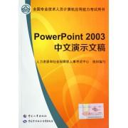 PowerPoint2003中文演示文稿(附光盘全国专业技术人员计算机应用能力考试用书)