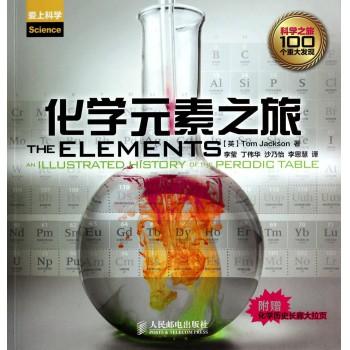化学元素之旅(爱上科学)
