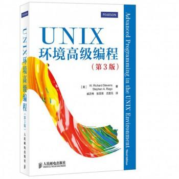 UNIX环境**编程(第3版)