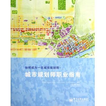 城市规划师职业指南(如何成为一名城市规划师)