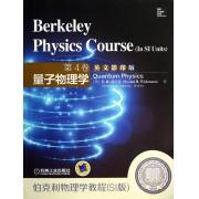伯克利物理学教程(SI版第4卷量子物理学英文影印版)
