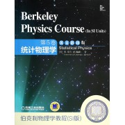 伯克利物理学教程(SI版第5卷统计物理学英文影印版)