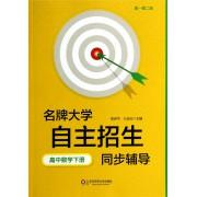 高中数学(下高1高2版)/名牌大学自主招生同步辅导