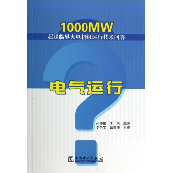 电气运行(1000MW超超临界火电机组运行技术问答)