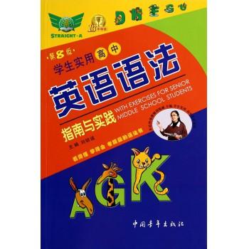 学生实用高中英语语法指南与实践(第8版)