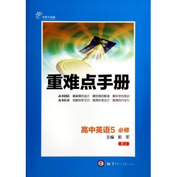 高中英语(5必修RJ创新升级版)/重难点手册