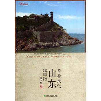 山东齐鲁文化(济南临淄曲阜青岛威海烟台)