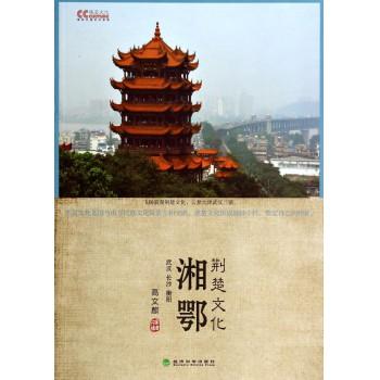 湘鄂荆楚文化(武汉长沙衡阳)