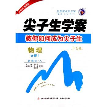 物理(必修1新课标人升级版)/尖子生学案