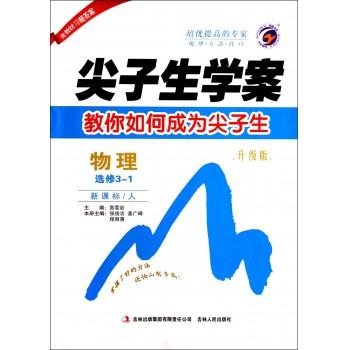 物理(选修3-1新课标人升级版)/尖子生学案