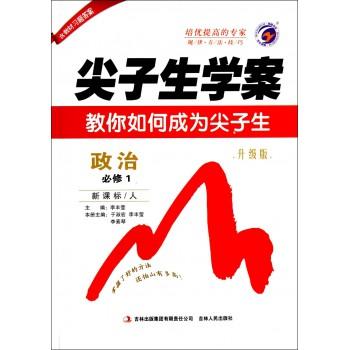 政治(必修1新课标人升级版)/尖子生学案