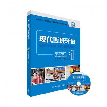 现代西班牙语(附光盘1学生用书外研社高等院校西班牙语专业课程教材)/现代西班牙语系列