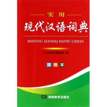实用现代汉语词典(双色本)