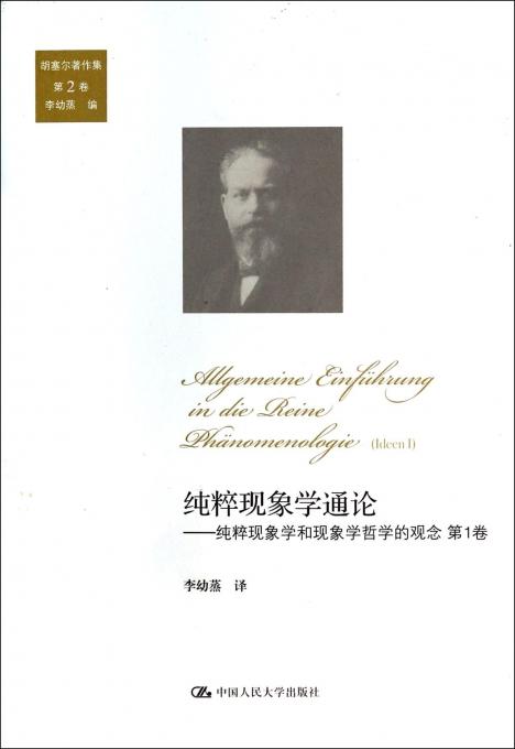 纯粹现象学通论--纯粹现象学和现象学哲学的观念(卷)
