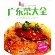 最正广东菜大全(全国畅销版)