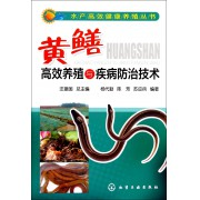 黄鳝高效养殖与疾病防治技术/水产高效健康养殖丛书