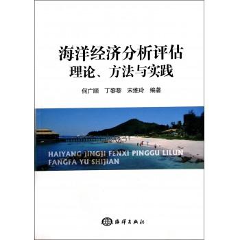 海洋经济分析评估理论方法与实践