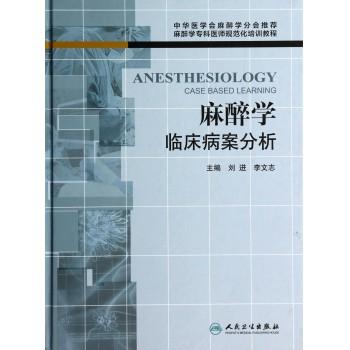 麻醉学临床病案分析(麻醉学专科医师规范化培训教程)(精)