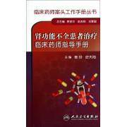 肾功能不全患者治疗临床药师指导手册/临床药师案头工作手册丛书