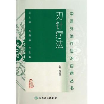 刃针疗法/中医外治疗法治百病丛书