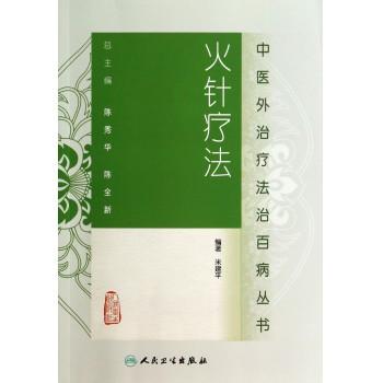 火针疗法/中医外治疗法治百病丛书