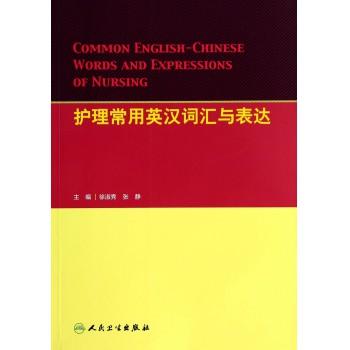 护理常用英汉词汇与表达