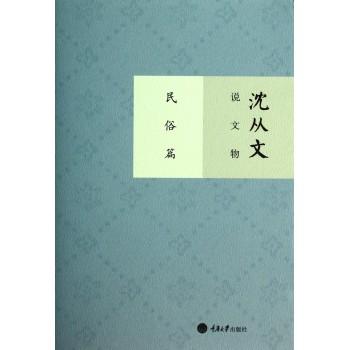 沈从文说文物(民俗篇)(精)