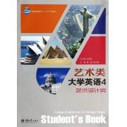 艺术类大学英语(附光盘4艺术设计类普通高等教育十二五规划教材)