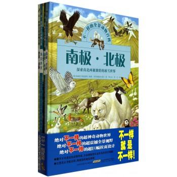 不一样的全景动物百科(共4册)(精)